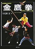 台湾振興社伝統武術 金鷹拳―中国南少林寺正統 画像