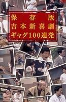 吉本新喜劇 ギャグ100連発【保存版】 [DVD]