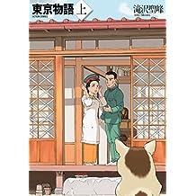 東京物語 上 (アクションコミックス)