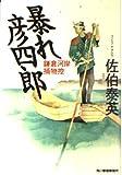 暴れ彦四郎―鎌倉河岸捕物控 (時代小説文庫)