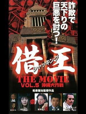 借王(シャッキング) THE MOVIE 沖縄大決戦