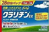 【第1類医薬品】クラリチンEX(14錠2個パック) 28錠 ※セルフメディケーション税制対象商品