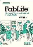 FabLife —デジタルファブリケーションから生まれる「つくりかたの未来」 (Make: Japan Books)