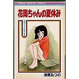 花岡ちゃんの夏休み (りぼんマスコットコミックス 140 清原なつの傑作集 1) 画像