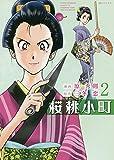 桜桃小町 (SPコミックス)