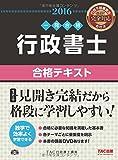 行政書士 合格テキスト 2016年度 (行政書士 一発合格シリーズ)
