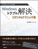 ITプロフェッショナルのためのWindowsトラブル解決コマンド&テクニック集 (マイクロソフト関連書)