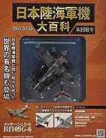 日本陸海軍機大百科全国版(198) 2017年 4/26 号 [雑誌]