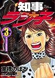 知事ラン子(3) (ビッグコミックス)