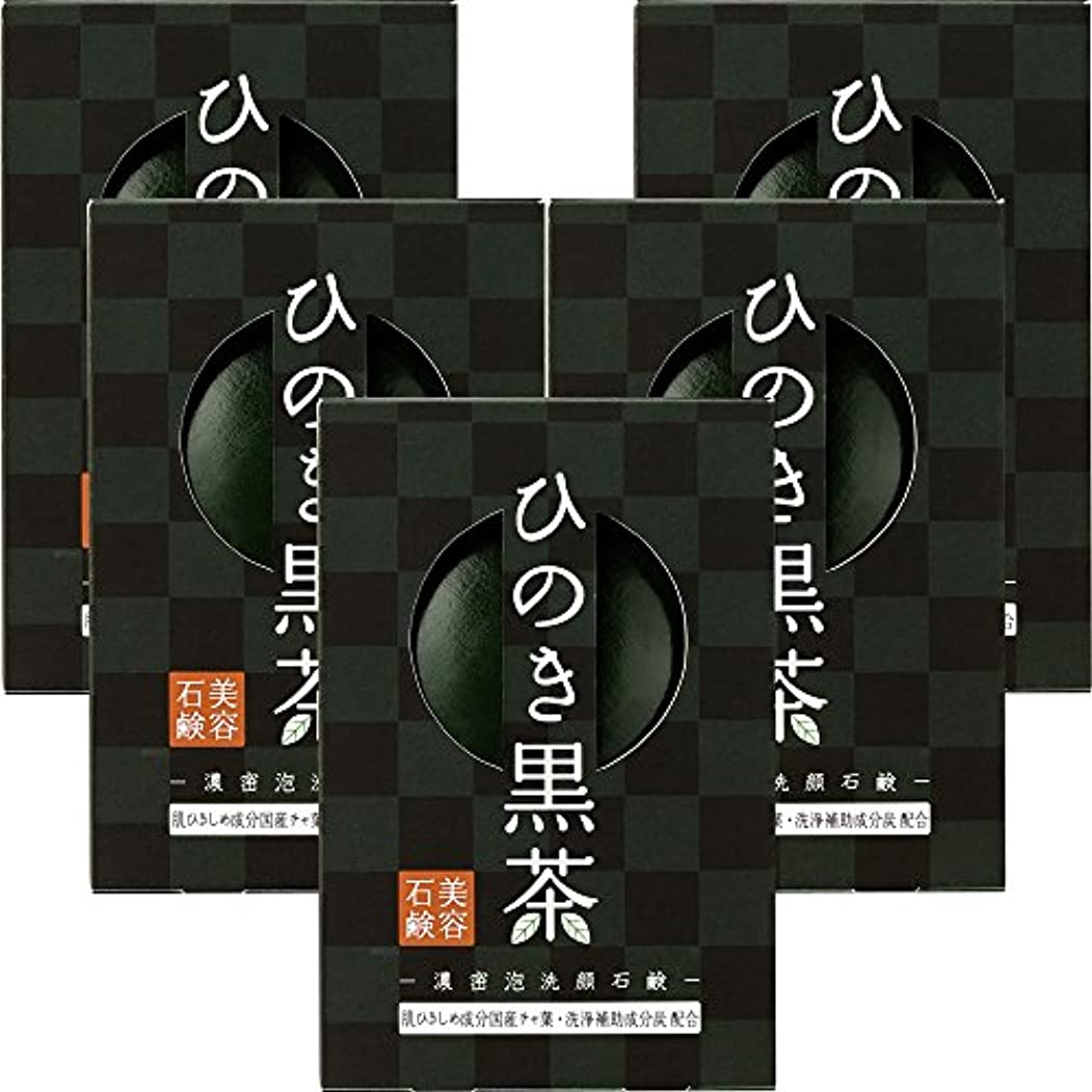 ひのき黒茶石鹸 (80g×5個) [泡立てネット付] 石けん ヒヤルロン酸 コラーゲン