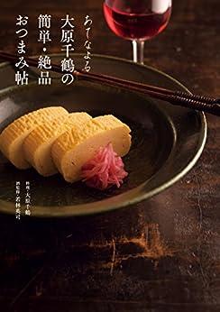 [大原 千鶴]のあてなよる 大原千鶴の簡単・絶品おつまみ帖