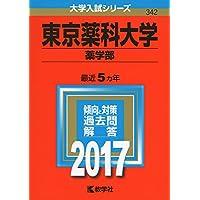 東京薬科大学(薬学部) (2017年版大学入試シリーズ)