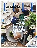 Elle a table (エル・ア・ターブル) 2014年 07月号 画像