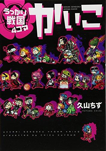 うっかり戦国4コマ かいこ (1) (ウィングス・コミックス)の詳細を見る