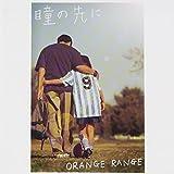 瞳の先に(初回生産限定盤)(DVD付)