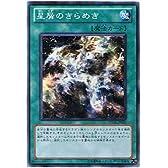 遊戯王 STOR-JP055-SR 《星屑のきらめき》 Super