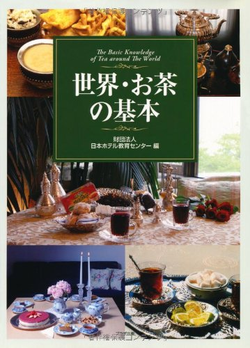 世界・お茶の基本―The basic knowledge of tea around the world