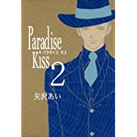 Paradise Kiss (2) (FEEL COMICS)