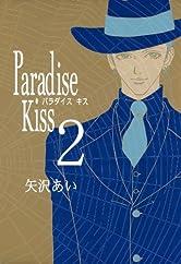 Paradise Kiss (2) (FEEL COMICS)