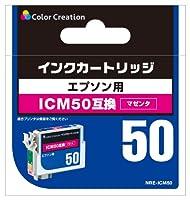 COLOR CREATION EPSON ICM50 互換インクカートリッジ マゼンタ NRE-ICM50