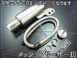 H-EX-60 ブリーザーキット 132 メッシュホースVer RG200γ 250SB DR250R DR250S DR250SH DR250SHE GF250 GF250S GSX250R GSX250SP GSX-R250 RGV250γ RGV250γSP RGV250γSP RH250 RMX250 RMX250S SW-1 アクロス グース250 グラストラッカービックボーイ コブラ250 ジェベル250 ジェベル250XC スカイウェイブ250 スカイウェイブ400 ボルティー ボルティーC ボルティーT バンディット250 バンディット400 GSX-R400 GSX-R400R イナズマ400 イナズマ1200 GSX-R600 GSX-R750 GSX-R750R GSX-R750SP GSX-R1000 TL1000R TL1000S GSX400インパルス GK79A DL1000 GSF1250 GSX1300 GSX1300R隼 GSX1400 汎用