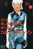 美術手帖 2009年 12月号 [雑誌]