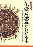 アジアの仏像と法具がわかる本―チベット密教・ヒンドゥー教の神々 瞑想に使える法具まで