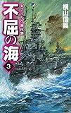 不屈の海3-ビスマルク海夜襲 (C・NOVELS)