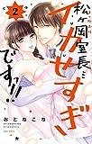 松ヶ岡室長…イカせすぎですっ!! 2 (ミッシィコミックス/YLC Collection)