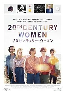20 センチュリー・ウーマン [DVD]