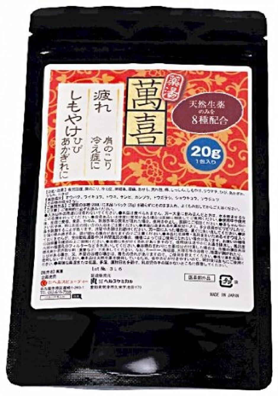 アラブロマンス研磨剤萬喜 1回分 刻み 生薬 薬湯 分包 タイプ 天然生薬 の 香り 医薬部外品