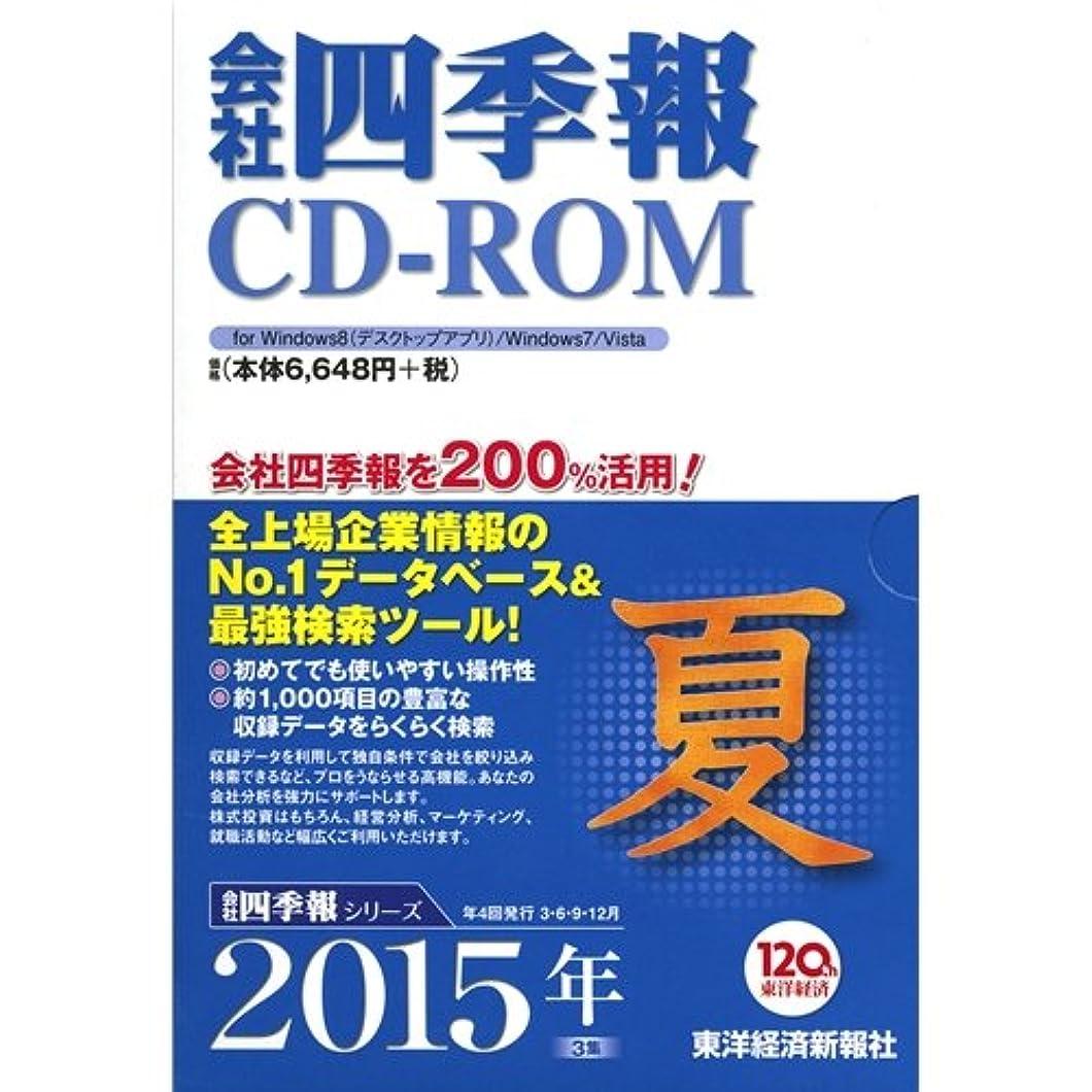 軽く編集者溶けた会社四季報CD-ROM2015年3集夏号