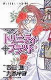 トリニティ・ブラッド 第12巻 (あすかコミックス)