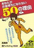 [オーディオブックCD] あなたがお金持ちになれない50の理由 (<CD>)