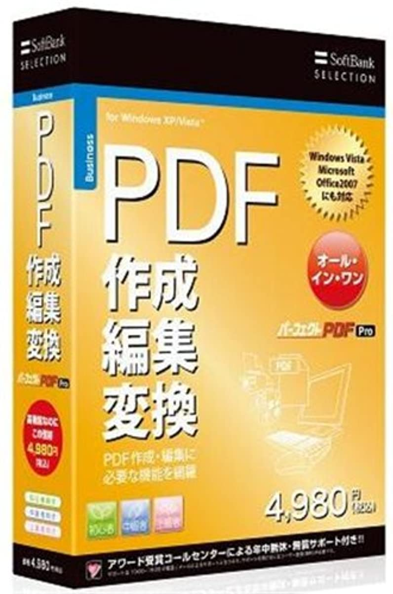 誕生日スタジアム証人SoftBank SELECTION パーフェクトPDF Pro
