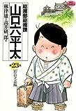 総務部総務課 山口六平太(23) (ビッグコミックス)