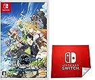 ソードアート・オンライン –ホロウ・リアリゼーション– DELUXE EDITION -Switch([Amazon.co.jp限定]Nintendo Switch ロゴデザイン マイクロファイバークロス 同梱)