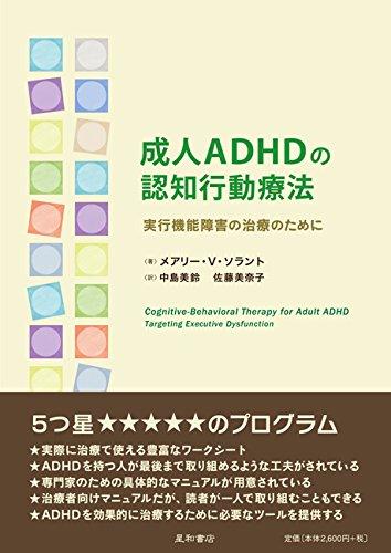 成人ADHDの認知行動療法 実行機能障害の治療のためにの詳細を見る
