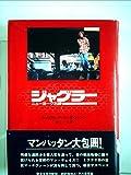 ジャグラー―ニューヨーク25時 (1980年) (Hayakawa novels)
