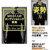 business lifeシリーズパフォーマンス 3冊セット (クーポンで+3%ポイント)