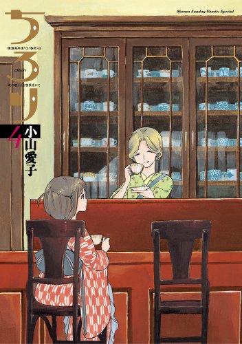 ちろり 4 (ゲッサン少年サンデーコミックススペシャル)の詳細を見る