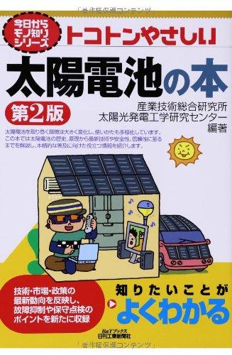 トコトンやさしい太陽電池の本(第2版) (今日からモノ知りシリーズ)