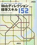 Webディレクション標準スキル152 企画・提案からプロジェクト管理、運用まで