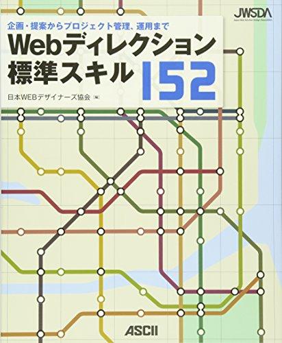 Webディレクション標準スキル152 企画・提案からプロジェクト管理、運用までの詳細を見る
