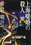 上海嘘婚の殺人 (祥伝社文庫―Dramatic novelette)