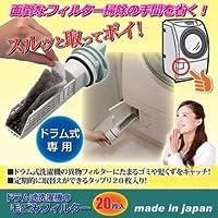 ドラム式洗濯機専用毛ごみフィルター 【20枚入り】 8cm×21cm ポリエステル 日本製