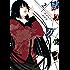 賭ケグルイ 2巻 (デジタル版ガンガンコミックスJOKER)
