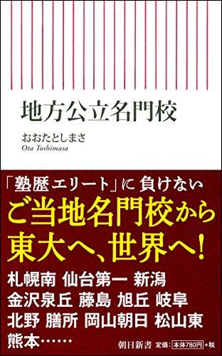 地方公立名門校 (朝日新書)