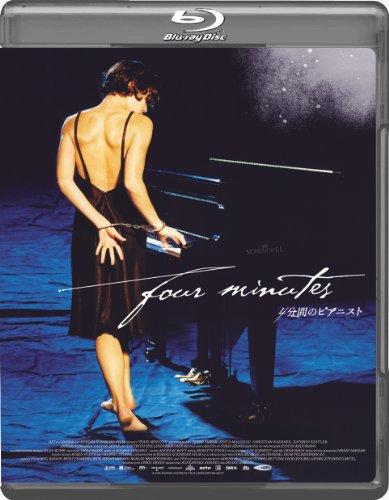 4分間のピアニスト [Blu-ray]の詳細を見る