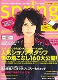 spring (スプリング) 2008年 01月号 [雑誌]